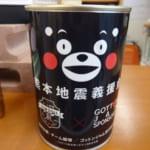 熊本義援金