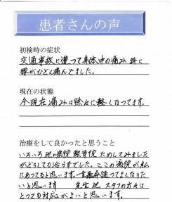 患者様の声(玉田 マサヱ様)直筆の写真