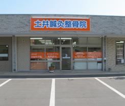 土井鍼灸院の写真