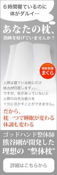 """熊谷剛が開発した理想の""""整体枕"""""""