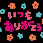 20141101-itsumoarigatou_title